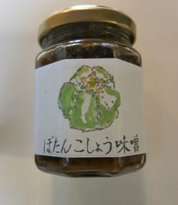 手作りぼたんこしょう味噌