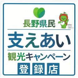 長野県民支えあい観光キャンペーン 県民応援割