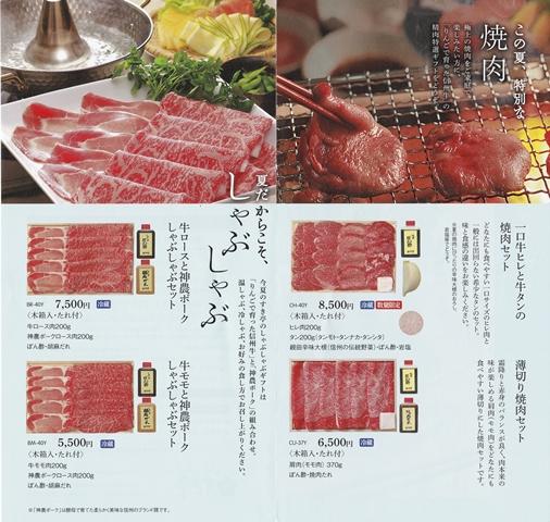 2017お中元s.jpg