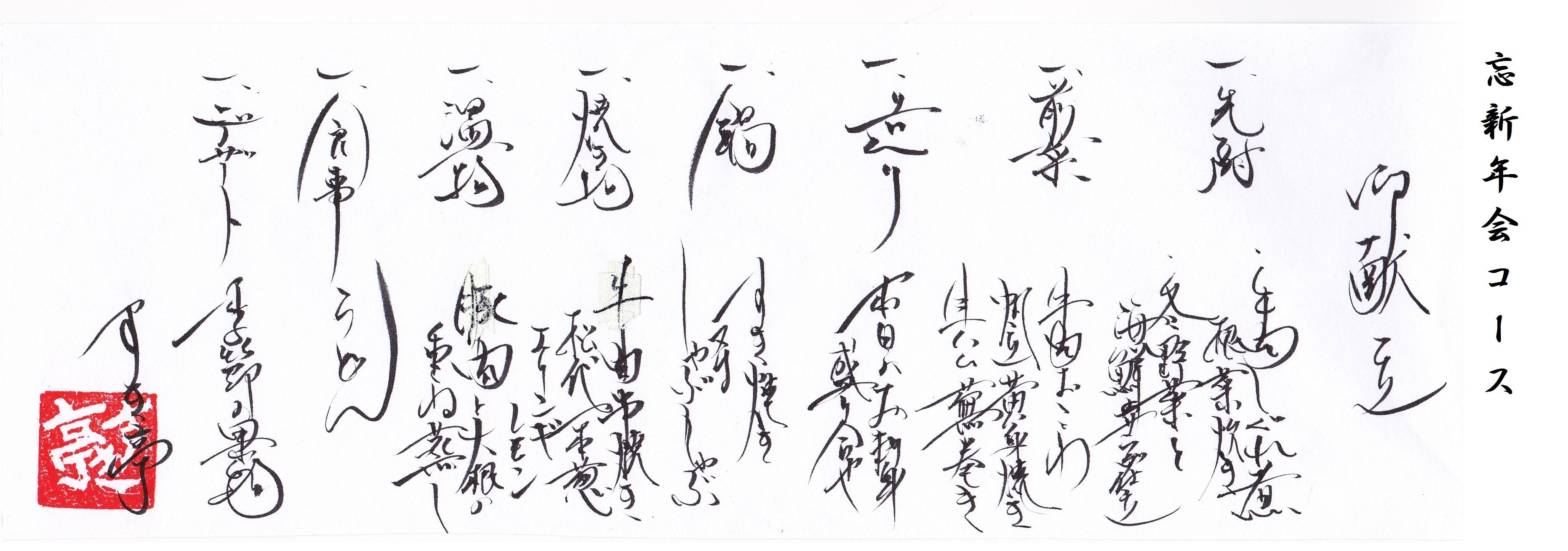 oshinagaki2013.14.忘新年会.01.jpg